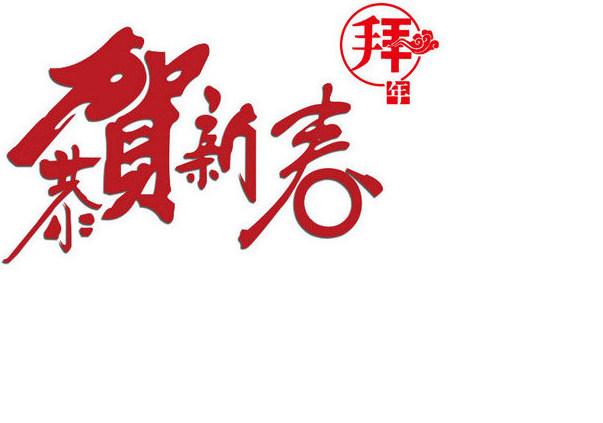 【烟台大兴】恭祝大家新春快乐